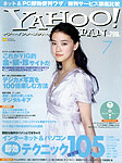「Yahoo! Internet Guide」7月号